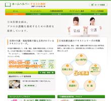 日本医療企画ホームヘルパーテキスト教材